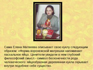 Сама Елена Матвеева описывает свою куклу следующим образом: «Форма воронежско
