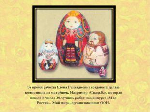 За время работы Елена Геннадиевна создавала целые композиции из матрёшек. Нап