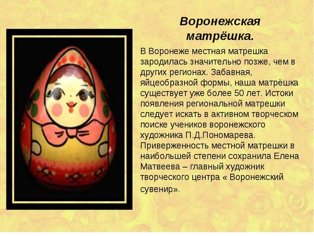 В Воронеже местная матрешка зародилась значительно позже, чем в других регион...
