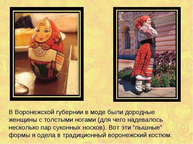 В Воронежской губернии в моде были дородные женщины с толстыми ногами (для че...