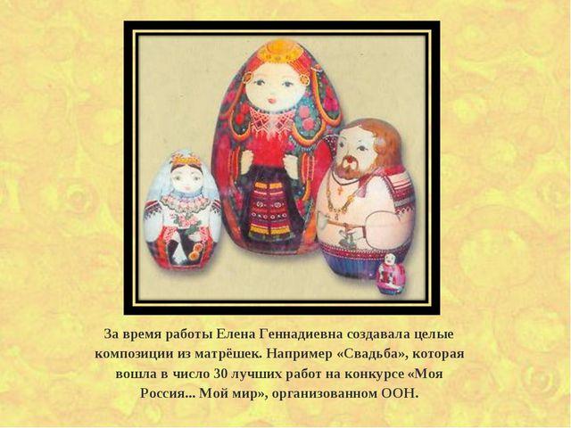 За время работы Елена Геннадиевна создавала целые композиции из матрёшек. Нап...