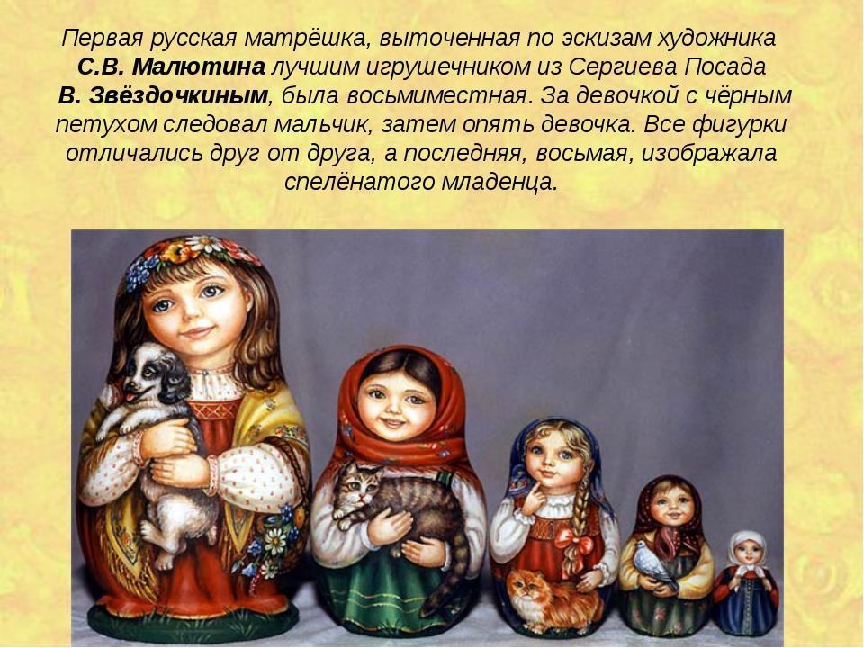 Первая русская матрёшка, выточенная по эскизам художника С.В. Малютина лучшим...