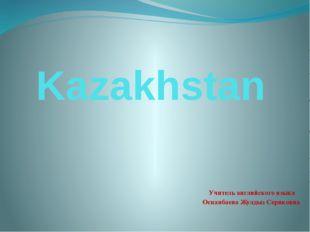Kazakhstan Учитель английского языка Оспанбаева Жулдыз Сериковна