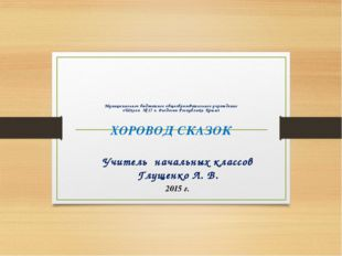 Учитель начальных классов Глущенко Л. В. 2015 г. Муниципальное бюджетное обще