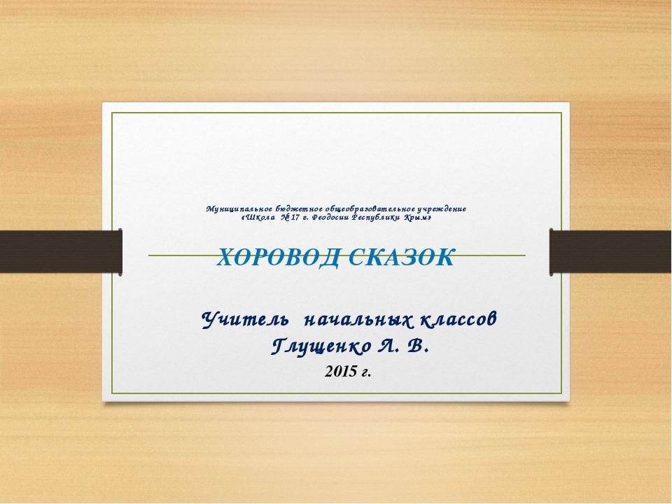 Учитель начальных классов Глущенко Л. В. 2015 г. Муниципальное бюджетное обще...