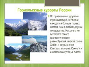 Горнолыжные курорты России По сравнению с другими странами мира, в России нах