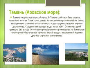 Тамань – курортный морской город. В Тамани работают базы отдыха, санатории и