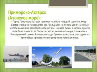 Приморско-Ахтарск (Азовское море): Город Приморско-Ахтарск появился на месте