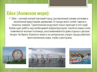 Ейск (Азовское море): Ейск – уютный южный портовый город, расчерченный узкими