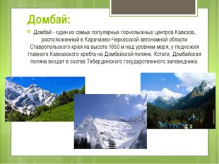 Домбай: Домбай - один из самых популярных горнолыжных центров Кавказа, распол