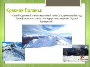 Красной Поляны: Самый отдаленный от моря населенный пункт Сочи, приютившийся
