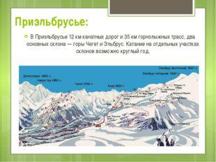 В Приэльбрусье 12 км канатных дорог и 35 км горнолыжных трасс, два основных с