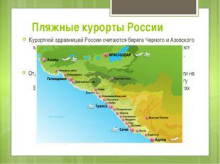 Пляжные курорты России Курортной здравницей России считаются берега Черного и