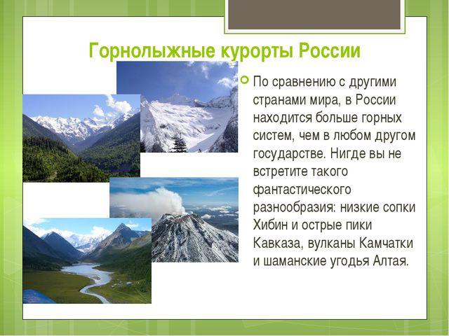 Горнолыжные курорты России По сравнению с другими странами мира, в России нах...