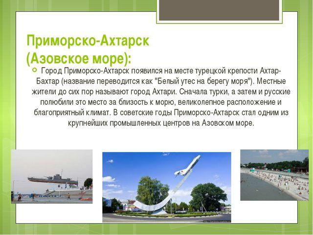 Приморско-Ахтарск (Азовское море): Город Приморско-Ахтарск появился на месте...