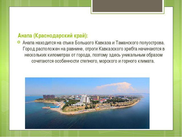 Анапа (Краснодарский край): Анапа находится на стыке Большого Кавказа и Таман...