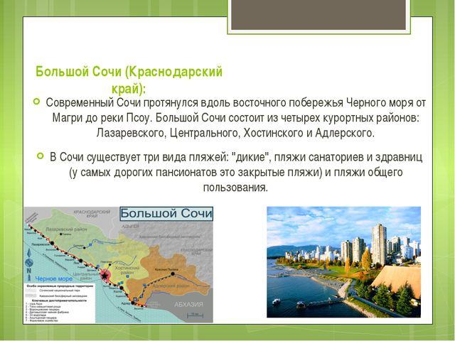 Большой Сочи (Краснодарский край): Современный Сочи протянулся вдоль восточно...