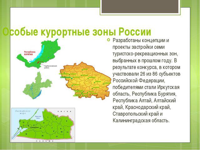 Разработаны концепции и проекты застройки семи туристско-рекреационных зон, в...