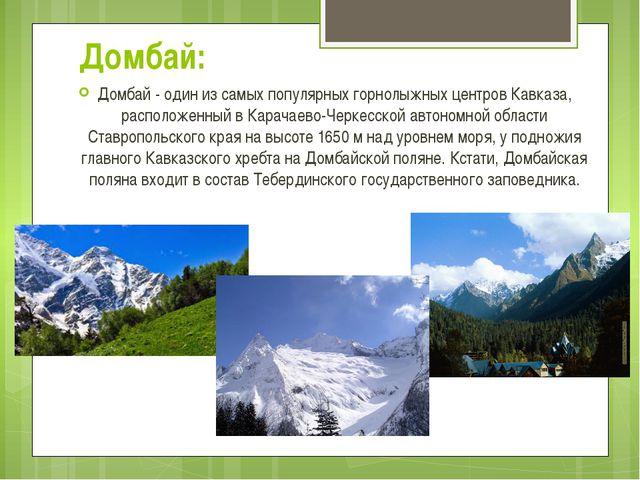 Домбай: Домбай - один из самых популярных горнолыжных центров Кавказа, распол...