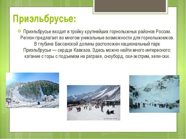 Приэльбрусье: Приэльбрусье входит в тройку крупнейших горнолыжных районов Рос...