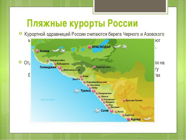 Пляжные курорты России Курортной здравницей России считаются берега Черного и...