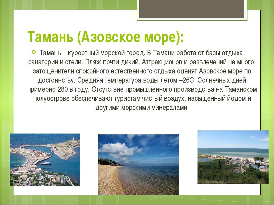 Тамань – курортный морской город. В Тамани работают базы отдыха, санатории и...