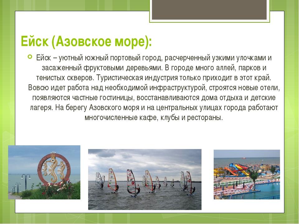 Ейск (Азовское море): Ейск – уютный южный портовый город, расчерченный узкими...