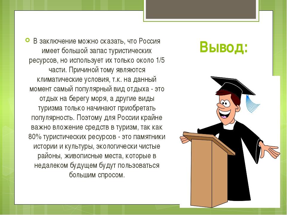 Вывод: В заключение можно сказать, что Россия имеет большой запас туристическ...