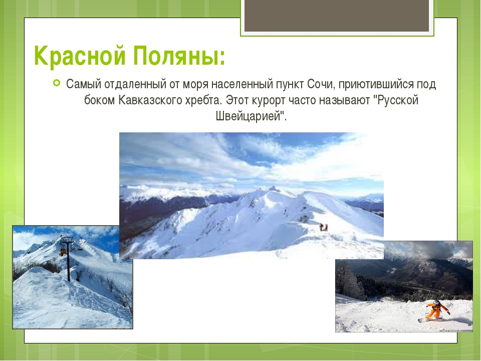 Красной Поляны: Самый отдаленный от моря населенный пункт Сочи, приютившийся...