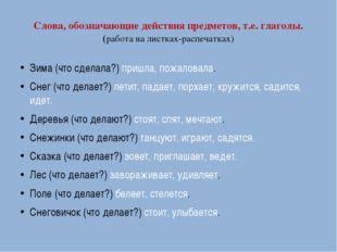 Слова, обозначающие действия предметов, т.е. глаголы. (работа на листках-расп