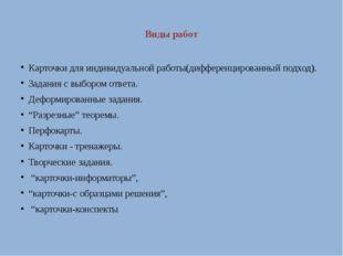 Виды работ Карточки для индивидуальной работы(дифференцированный подход). Зад