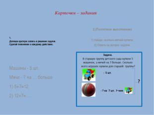 Карточки – задания 1. Допиши краткую запись и решение задачи. Сделай пояснен