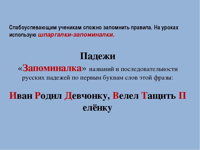 Падежи «Запоминалка» названий и последовательности русских падежей по первым...
