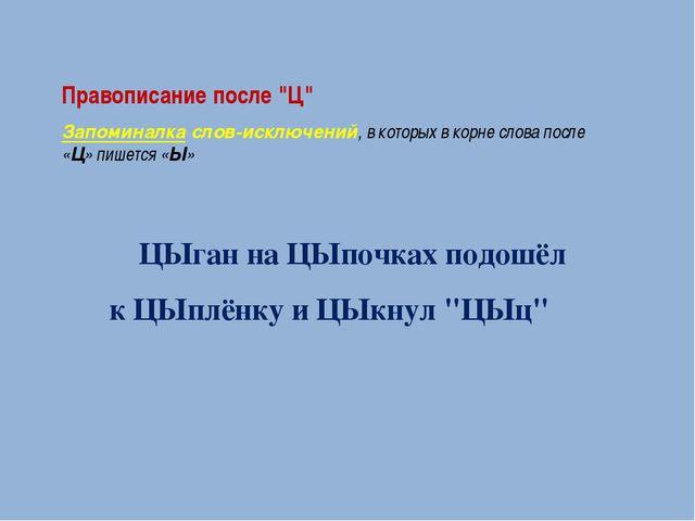 """ЦЫган наЦЫпочках подошёл кЦЫплёнку иЦЫкнул """"ЦЫц"""" Правописание после..."""