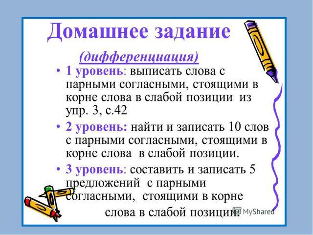 Дифференцированные Д/З