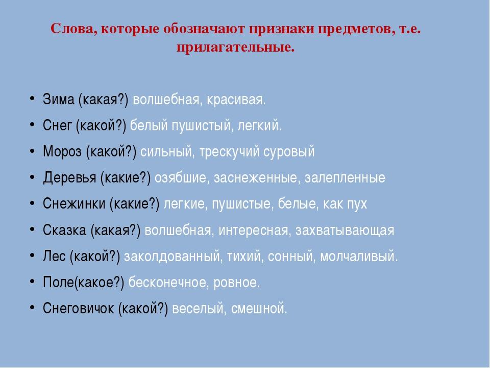 Слова, которые обозначают признаки предметов, т.е. прилагательные. Зима (кака...