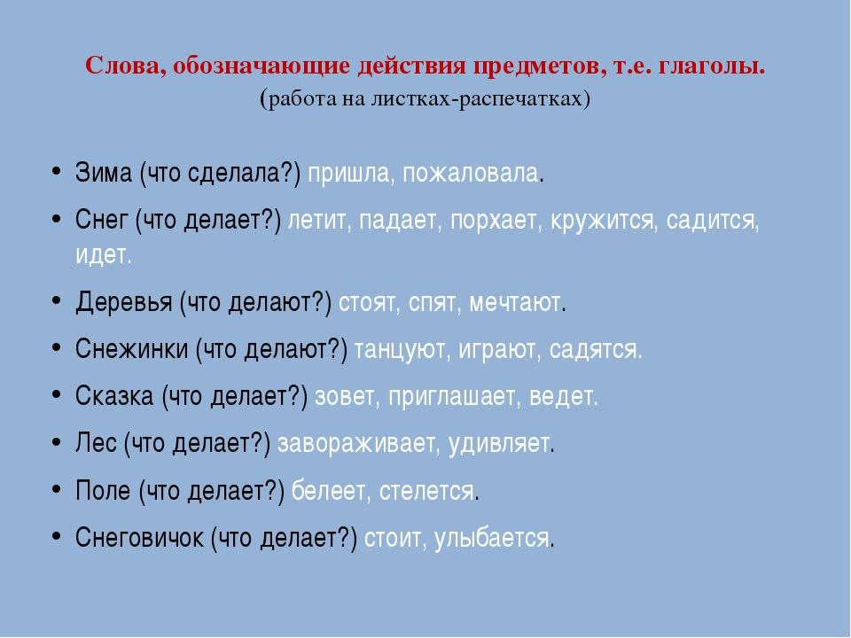 Слова, обозначающие действия предметов, т.е. глаголы. (работа на листках-расп...