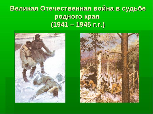 Великая Отечественная война в судьбе родного края (1941 – 1945 г.г.)