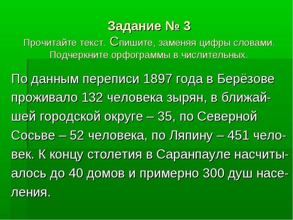 Задание № 3 Прочитайте текст. Спишите, заменяя цифры словами. Подчеркните ор...
