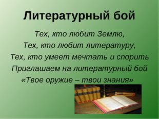 Литературный бой Тех, кто любит Землю, Тех, кто любит литературу, Тех, кто ум