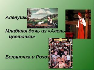 Аленушка Младшая дочь из «Аленького цветочка» Беляночка и Розочка