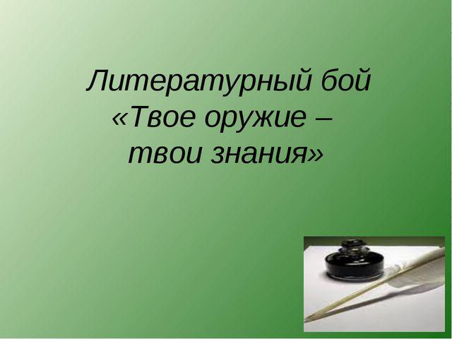 Литературный бой «Твое оружие – твои знания»