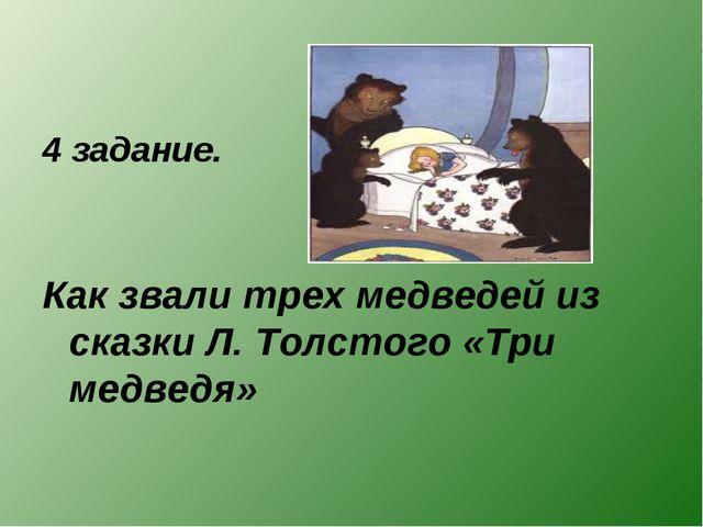 4 задание. Как звали трех медведей из сказки Л. Толстого «Три медведя»