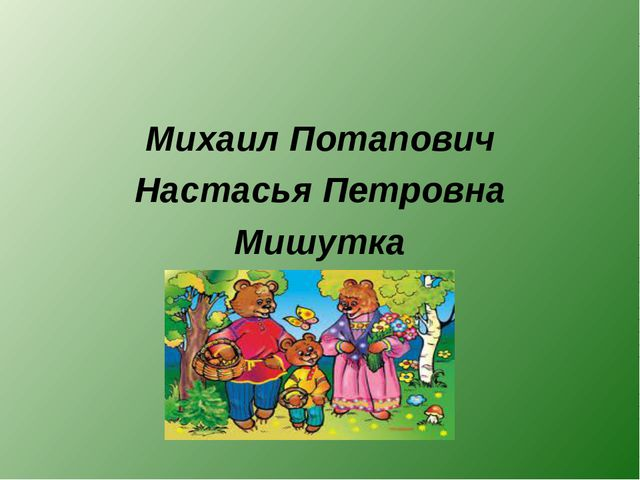 Михаил Потапович Настасья Петровна Мишутка
