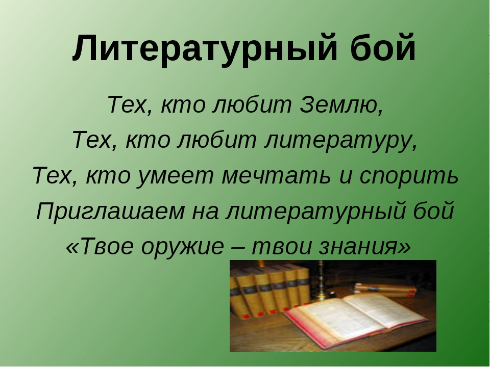 Литературный бой Тех, кто любит Землю, Тех, кто любит литературу, Тех, кто ум...
