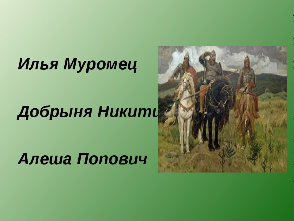 Илья Муромец Добрыня Никитич Алеша Попович