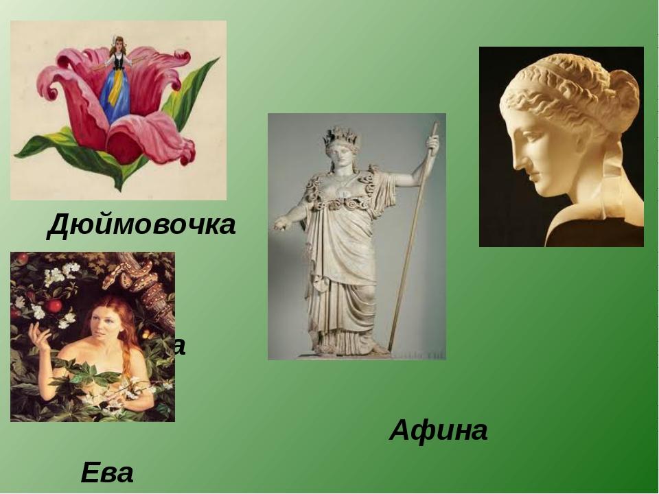 Дюймовочка Венера Афина Ева