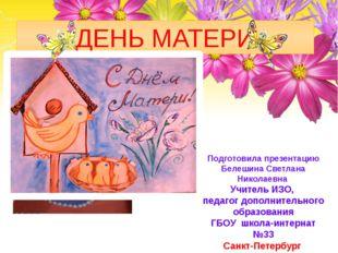 Подготовила презентацию Белешина Светлана Николаевна Учитель ИЗО, педагог доп