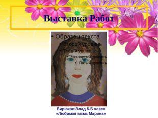 Выставка Работ Бирюков Влад 5-Б класс «Любимая мама Марина»