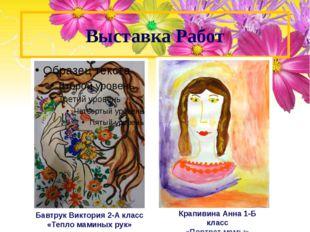 Выставка Работ Бавтрук Виктория 2-А класс «Тепло маминых рук» Крапивина Анна